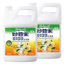 妙管家 植萃酵素洗碗精一加侖(2入)