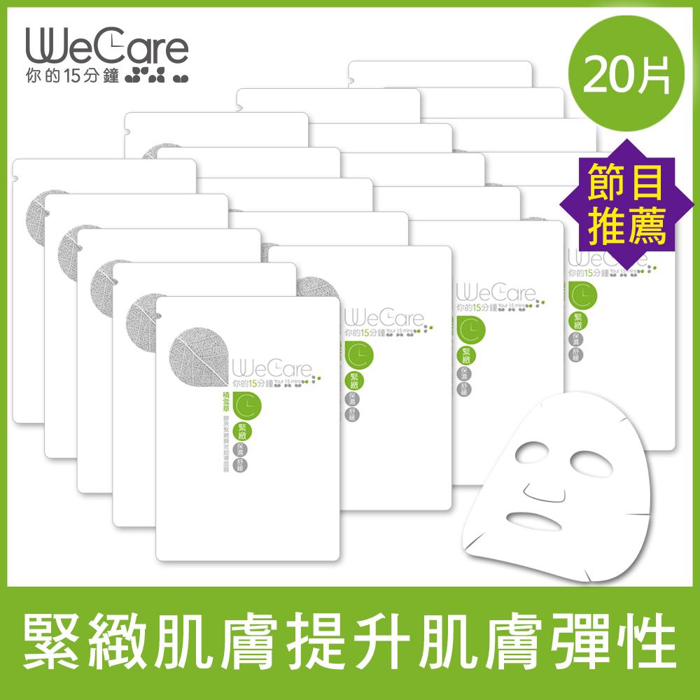 WeCare你的15分鐘 積雪草膠原緊緻瞬效超導面膜限量破盤組(5片x四盒=20片)★原價3520