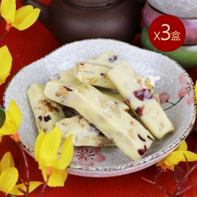 皇覺 手工蔓越莓牛軋糖3盒組 (195g/入,共3入)