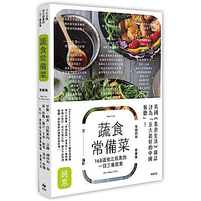 蔬食常備菜:168道安之茹素的一日三餐提案