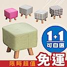 IDEA-日式實木亞麻方形凳椅-2入組