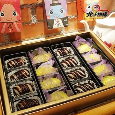 北斗麻糬‧花果子綜合禮盒(16粒/盒)(春節禮盒)