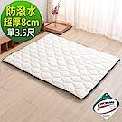 (週末限定)單大3.5尺-LooCa 3M防潑水-超厚8cm兩用日式床墊