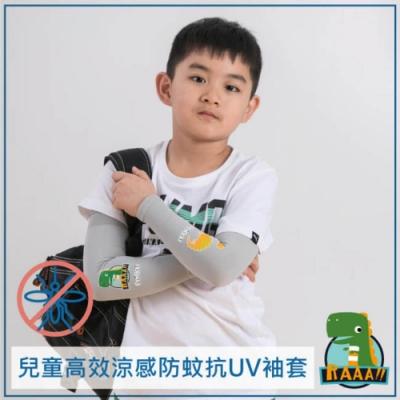 貝柔兒童高效涼感防蚊抗UV袖套-小恐龍