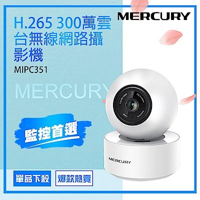 【MERCURY】H.265 300萬雲台攝影機 MIPC351-4