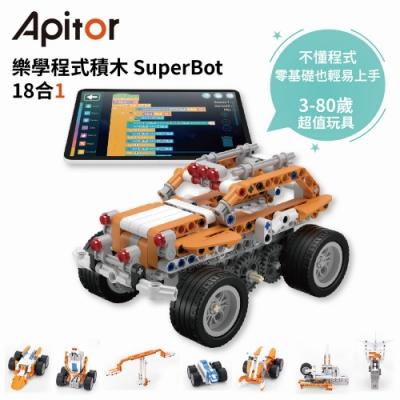 結帳再折520【Apitor】樂學程式積木 SuperBot(TD-ROBOT_008)
