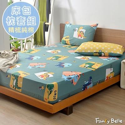 義大利Fancy Belle 恐龍拼圖 雙人純棉床包枕套組