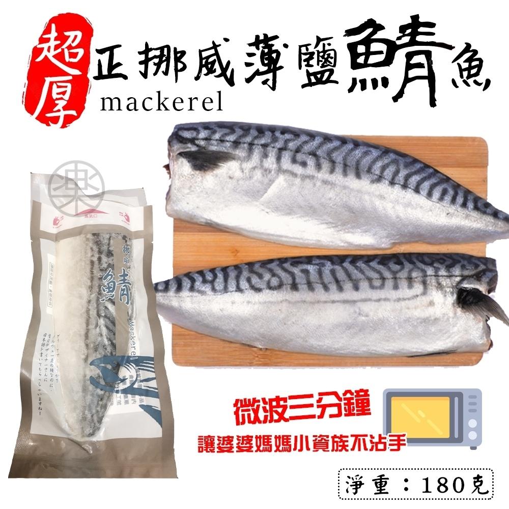 【海陸管家】3XL超大片薄鹽鮮嫩熟鯖魚(每片約190g) x15片