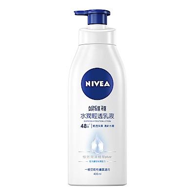 妮維雅 水潤輕透潤膚乳液400ml