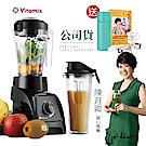 美國Vita-Mix S30輕饗型全食物調理機-公司貨-黑
