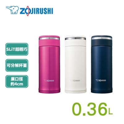 象印*0.36L*可分解杯蓋不鏽鋼真空保溫杯(SM-JF36)
