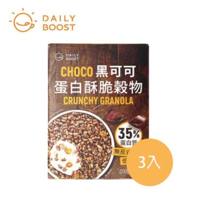 [Daily Boost日卜力] 黑可可蛋白酥脆榖物3入組