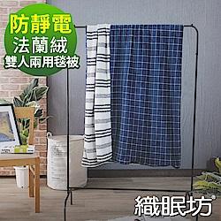 織眠坊 工業風法蘭絨雙人兩用毯被6x7尺-挪威藍濃