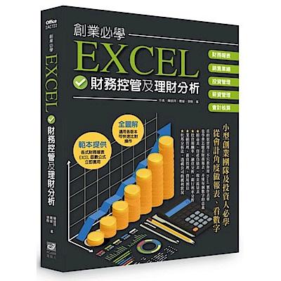 創業必學EXCEL財務管控及理財分析