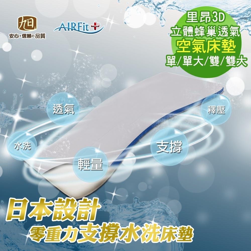 【日本旭川】里昂立體透氣紗零重力支撐舒眠水洗床墊-單人加大