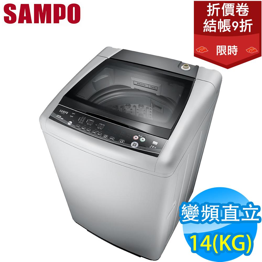 領券9折!SAMPO聲寶 14KG 變頻直立式洗衣機 ES-HD14B(G3)