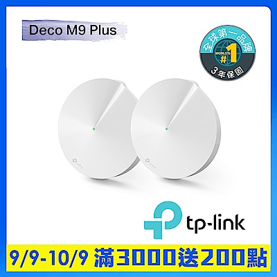 TP-Link Deco M9 Plus Mesh 無線三頻