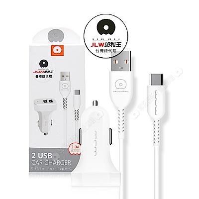 加利王WUW Type-C USB 快速充電線+雙孔USB車充組(T22)