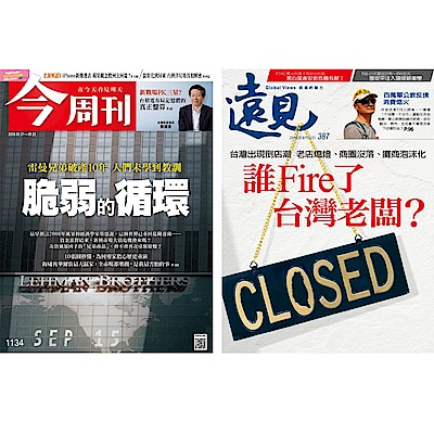 今周刊(1年52期)+ 遠見雜誌(1年12期)