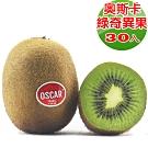 愛蜜果 奧斯卡OSCAR法國綠奇異果30入原裝箱(約3.3KG)
