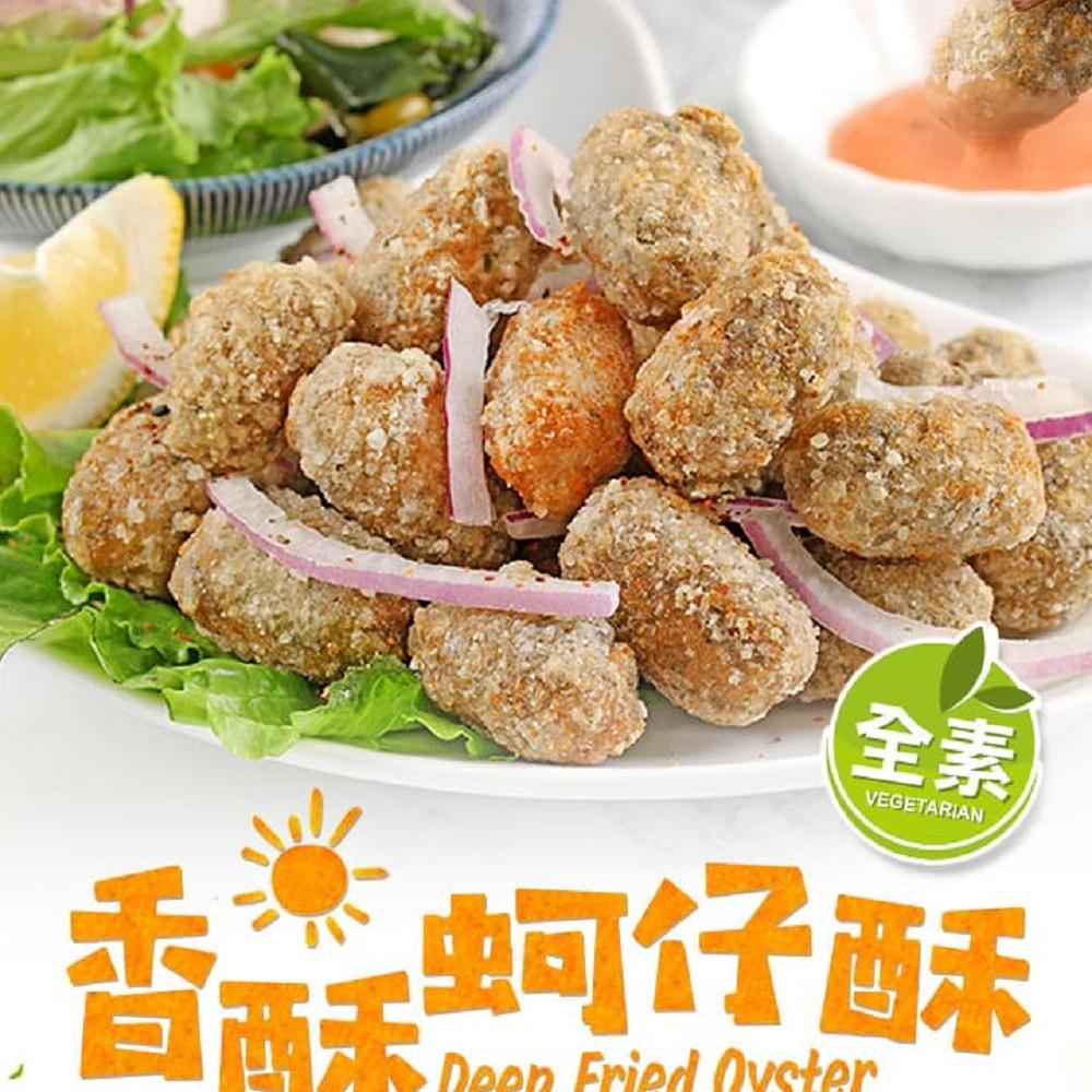 (任選)愛上新鮮-素食香酥蚵仔酥(250g±5%/盒)