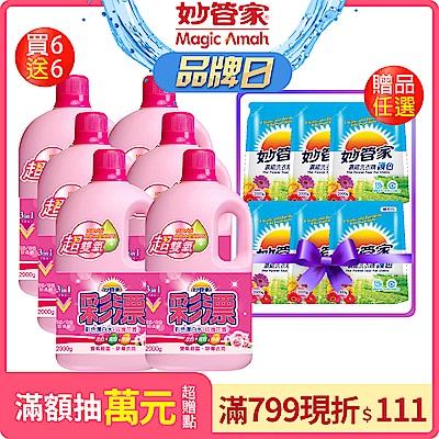 【妙管家】彩色漂白水(玫瑰花香)2000g(6入/箱)