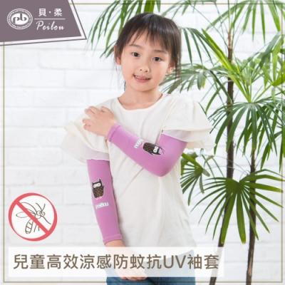 貝柔兒童高效涼感防蚊抗UV袖套-貓頭鷹