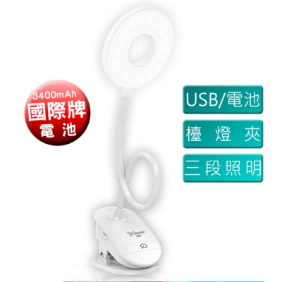 逸奇e-Kit USB/電池三段式LED環型觸控夾檯燈-國際牌電池 UL-P02