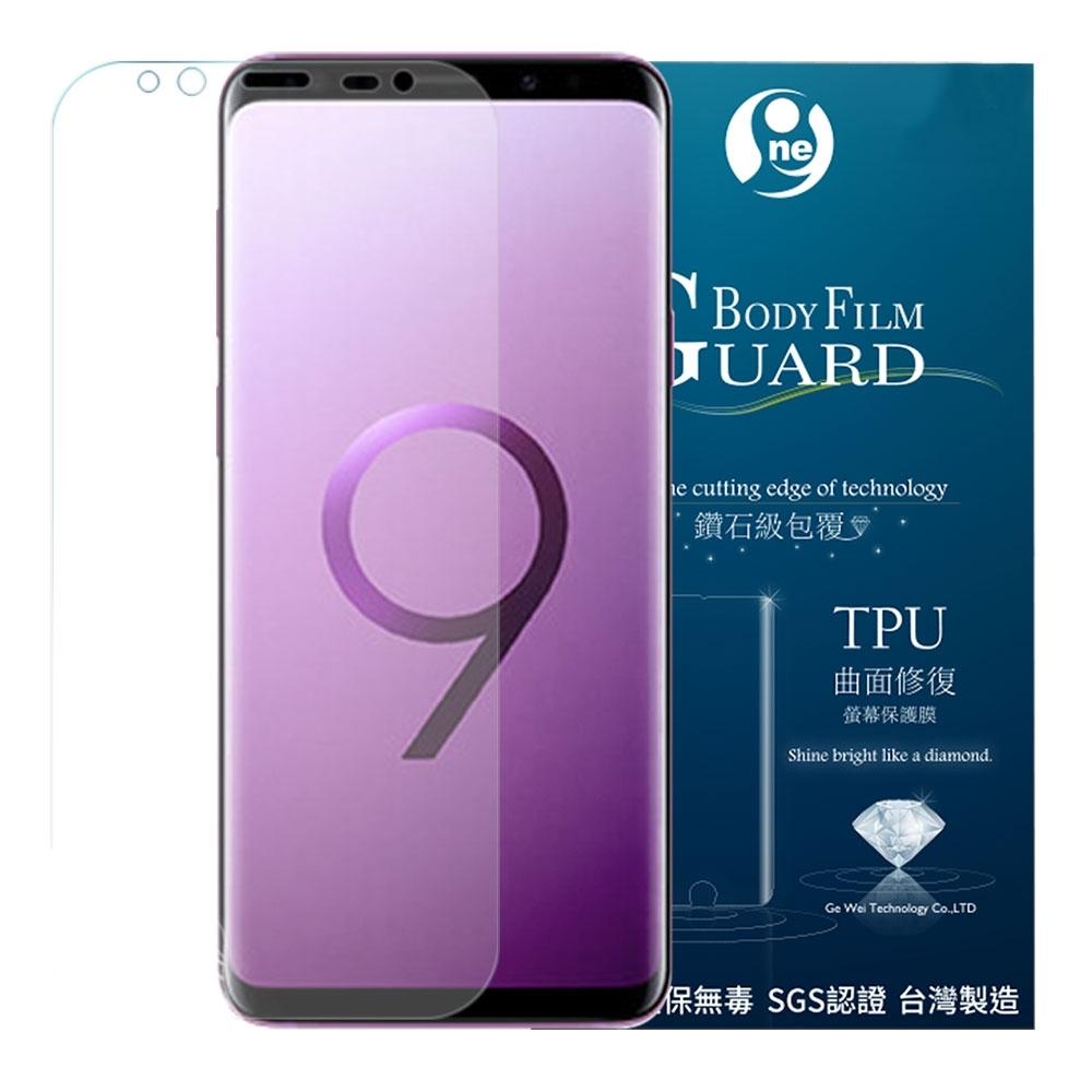 o-one大螢膜 三星S9 Plus 滿版全膠保護貼