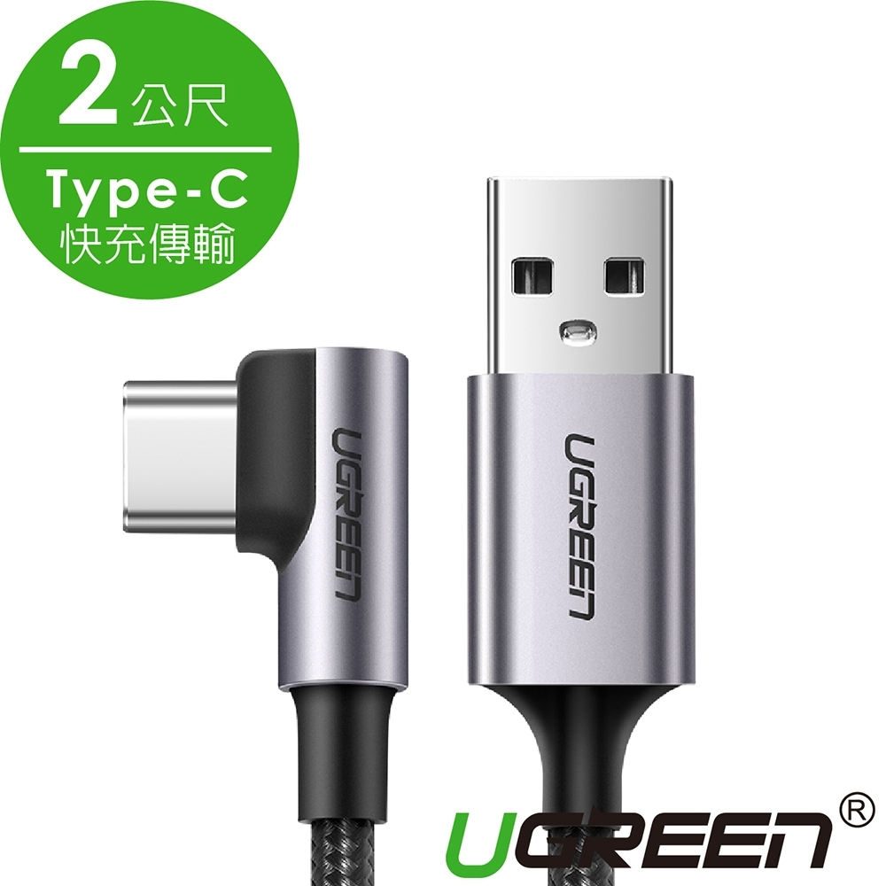 綠聯 USB-C/Type-C快充傳輸線 金屬編織L型/電競專用版(2公尺)