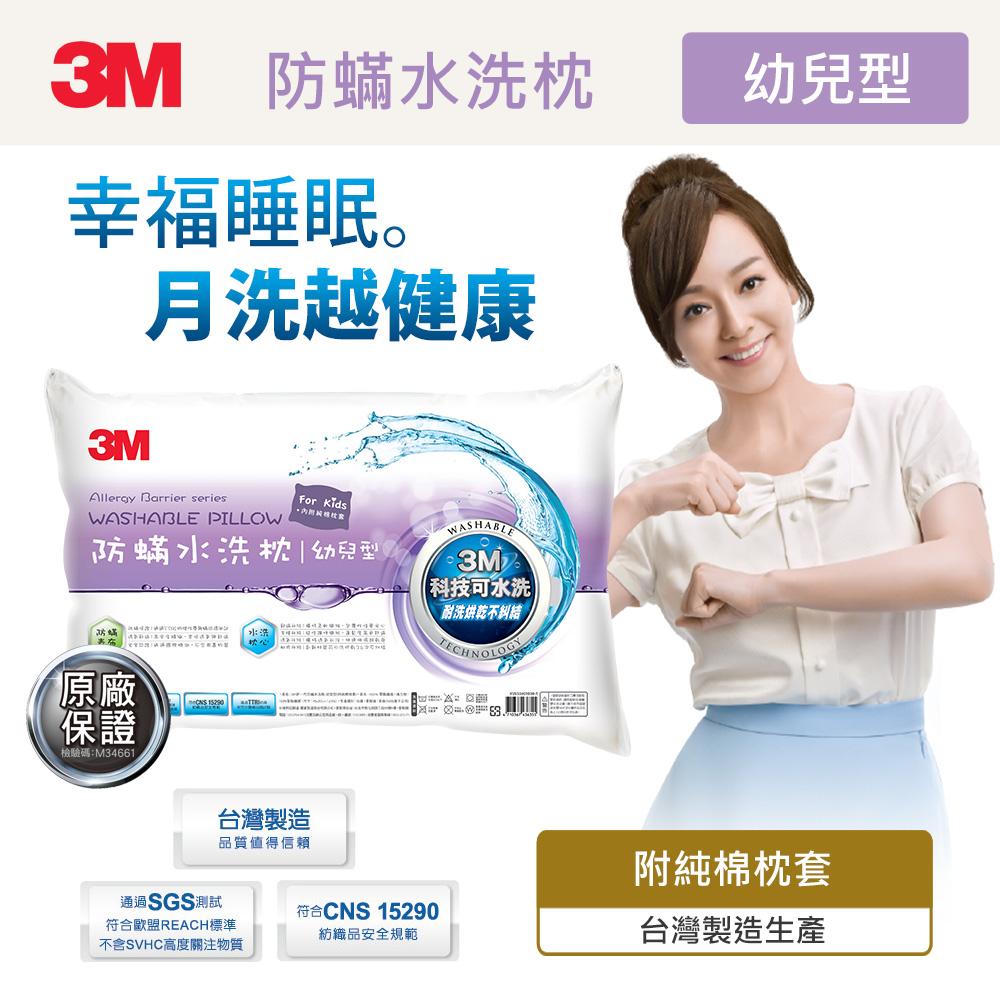 3M 新一代防蹣水洗枕心-幼兒型(附純棉枕套)