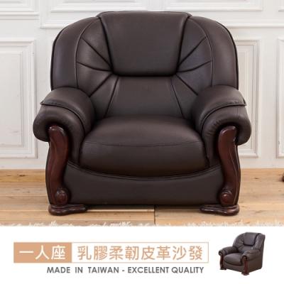 時尚屋  佐伊一人座獨立筒乳膠柔韌皮沙發
