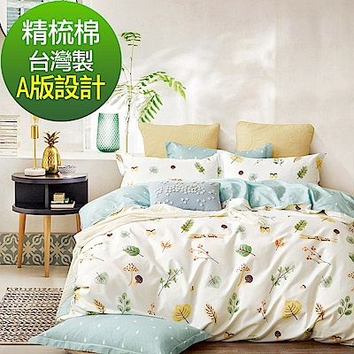 La Lune 台灣製40支精梳純棉雙人床包枕套三件組 本草綱目北歐篇
