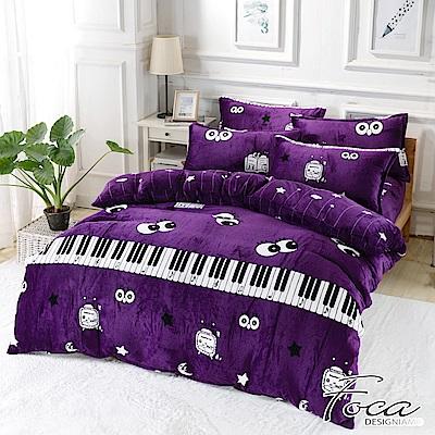 FOCA萌萌眼 加大舖棉床包-極緻保暖法萊絨四件式兩用毯被套厚包組