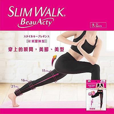 SlimWalk 運動美型壓力褲