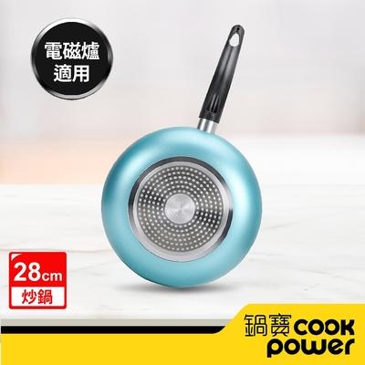 【CookPower 鍋寶】金鑽不沾覆底炒鍋28CM-銀河藍 IH/電磁爐適用