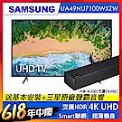 SAMSUNG三星 49吋 4K UHD液晶電視+送聲霸組UA49NU7100WXZW