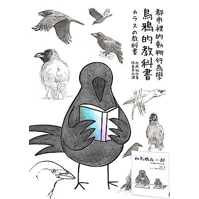 烏鴉的教科書 鳥類觀察手帳雙套書
