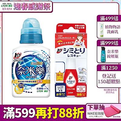 日本獅王LION 奈米樂超濃縮洗衣精 淨白去漬組