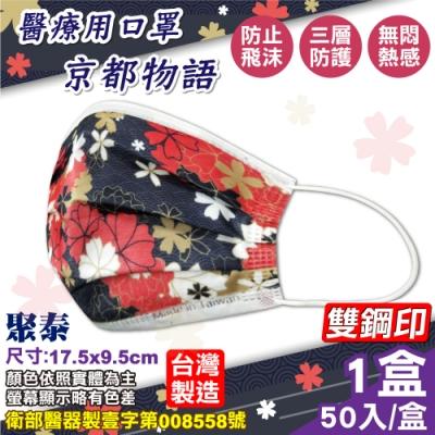 聚泰 醫療口罩(京都物語)-50入/盒