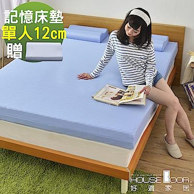 House Door 日本大和防蹣抗菌表布12cm記憶床墊舒眠組-單人3尺