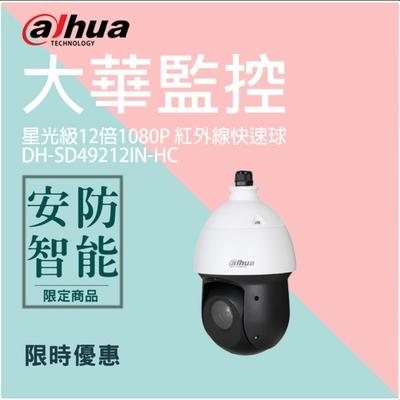 四合一 星光級12倍1080P CVI紅外線快速球(DH-SD49212IN-HC)