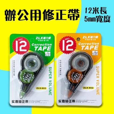 (5入裝) 修正帶 立可帶 改正帶 塗改帶 修改帶 5mm 文具 辦公用品 修正 筆記修正帶 滾輪修正內帶