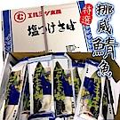 【海陸管家】特選挪威薄鹽生鯖魚(每箱約2kg/10-12片) x1箱