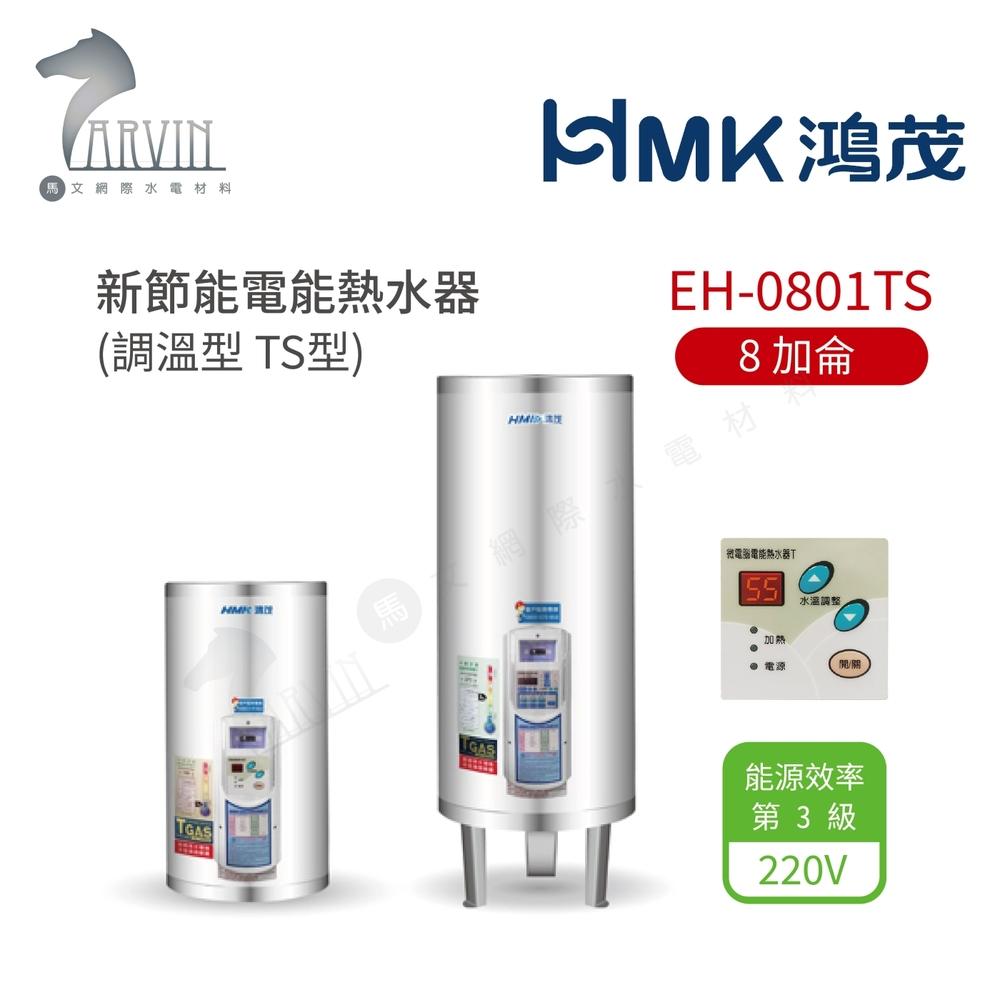 【HMK 鴻茂】EH-0801TS 不含安裝 8加侖 直立式 新節能電能熱水器 調溫型TS
