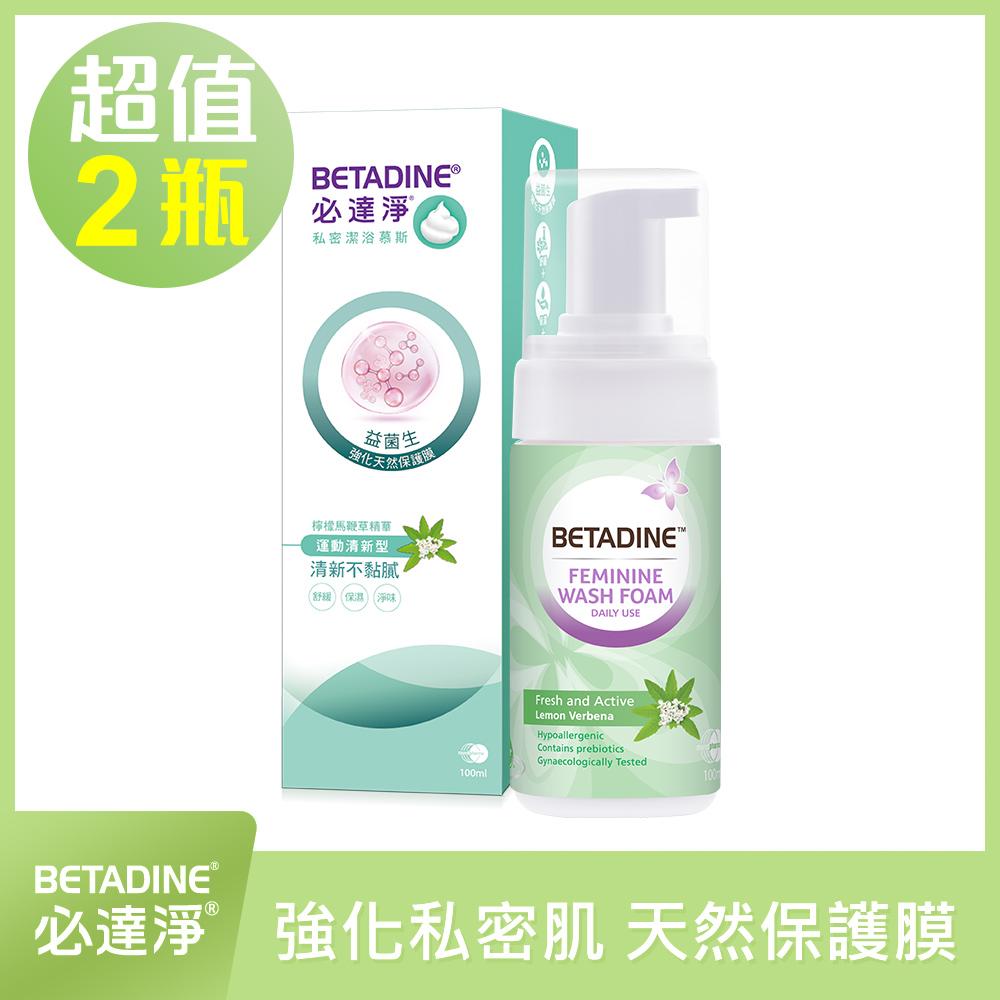 必達淨 私密潔浴慕斯-運動清新型(100ml/瓶) X2瓶