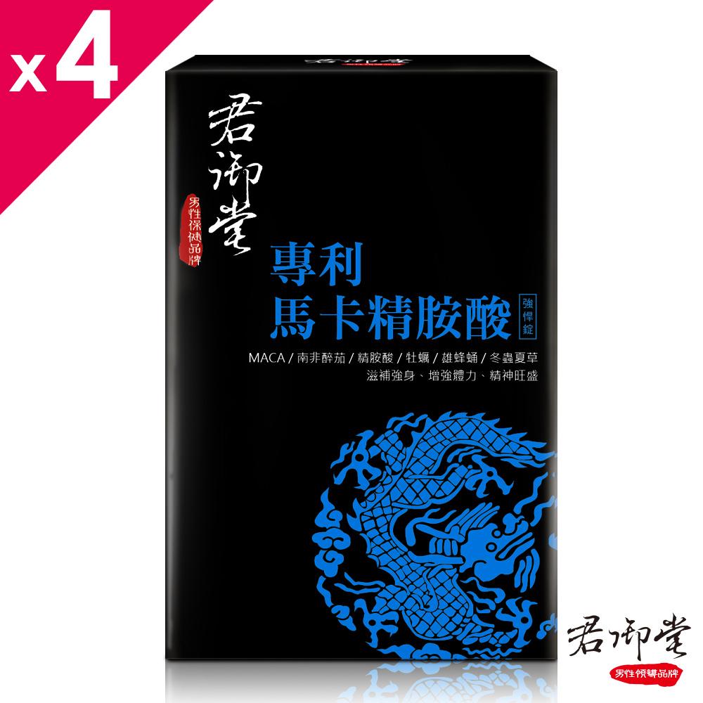 君御堂-專利馬卡精胺酸強悍錠x4盒(即期品 / 效期:2019.08.30)