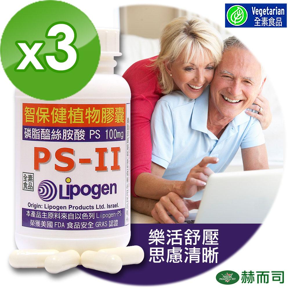赫而司 以色列智保健磷脂醯絲胺酸PS植物膠囊(60顆/罐*3罐組)