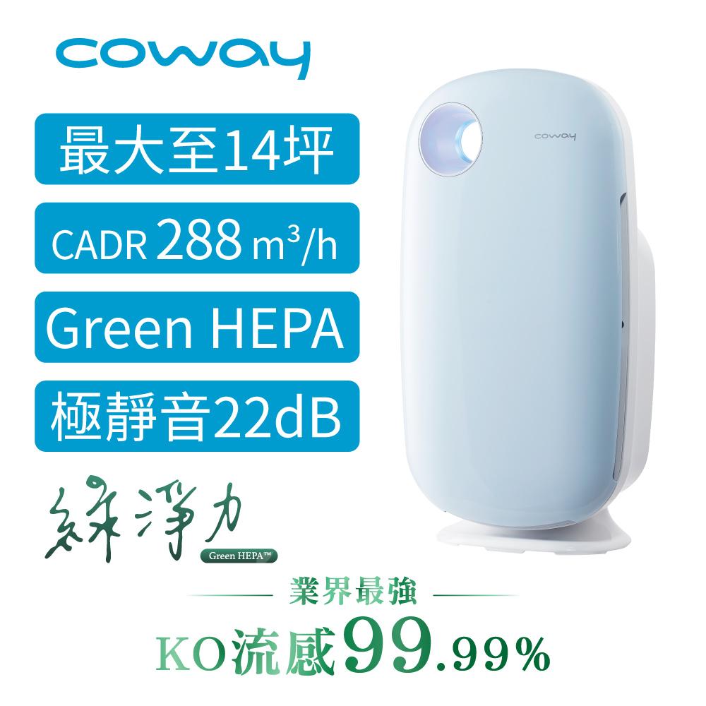 Coway 10-14坪 加護抗敏型空氣清淨機 AP-1009CHB 防疫必備