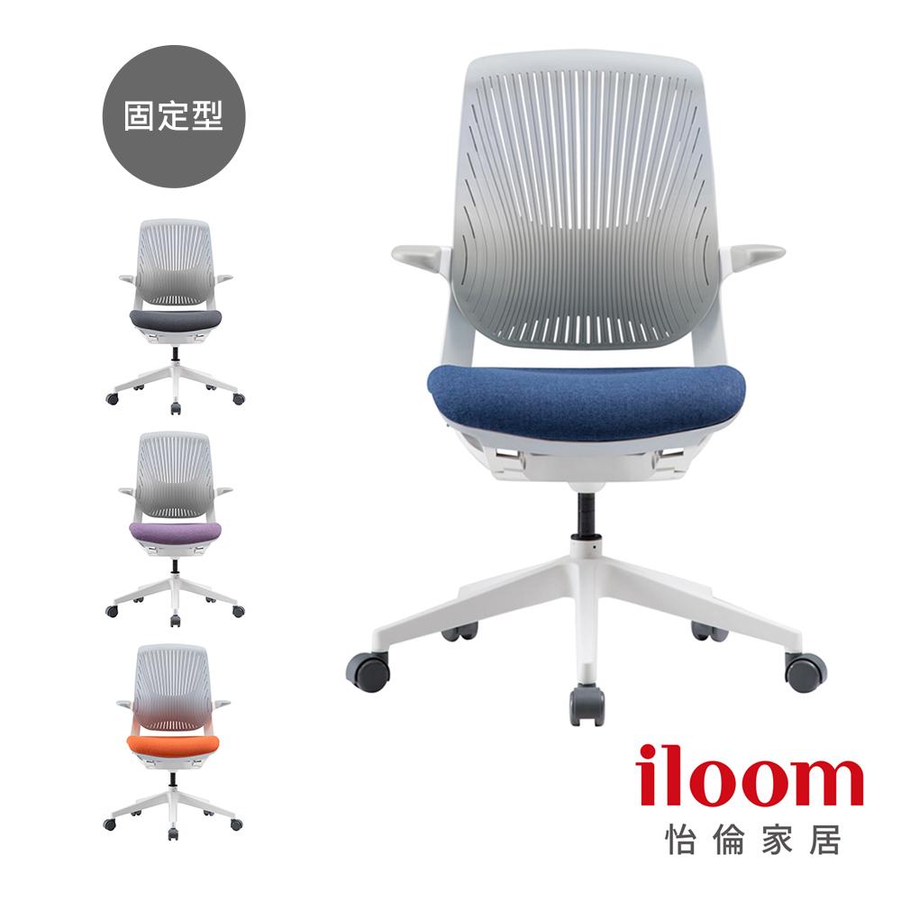 【iloom怡倫】 Oliver plastic人體工學 透氣(固定型)電腦椅 (寶石藍)